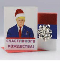 christmas merry christmas and trump pokaectba the trump state dept christmas card - How To Say Merry Christmas In Russian