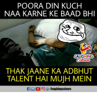 Indianpeoplefacebook, Talent, and Din: POORA DIN KUCH  NAA KARNE KE BAAD BHI  LAUGHING  Colcurs  THAK JAANE KA ADBHUT  TALENT HAI MUJH MEIN  2 C  回せ/laughingcolours
