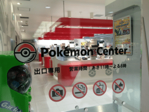 Wait legit question how are we going to heal our pokemon in pokemon go?: PTNOM-TOA hu  125EE CTD WNN  6R1688  Pokémon Center  営業時間:あさ11時~よる8時  出口専用  Gach Wait legit question how are we going to heal our pokemon in pokemon go?