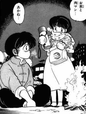 ranmamanga:  Akane: I brought some tea and meat buns… Ranma: Akane…: ranmamanga:  Akane: I brought some tea and meat buns… Ranma: Akane…