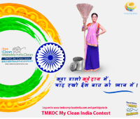 Memes, Citi, and India: See  Clean  akeMyIndiaClean  TMKOC My Clean India  #Main BhiSwachhatasainanl  www.trmkocmycleonindia.com  Log on to www.tmkocmycleanindia.com and participate in  TMKOC My Clean India Contest  Neela Tele Films  Taarak Mehta  OOLRA  HASHM Always remember, finding a dustbin and using it make a difference by deciding not to defile our cities with litter. #TMKOCMyCleanIndiaContest #CleanIndia #SwachhBharatAbhiyaan #TMKOC #NeelaTeleFilms  Log on to www.mycleanindia.com and participate in TMKOC My Clean India Contest.