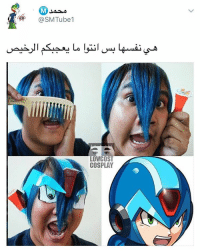 Memes, 🤖, and Tubing: @SMTube  LOW COST  COSPLAY توفير . تابع حساب محمد @SM.TUBE ❤️