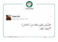 Lebanese, Beirut, and Solutions: SOLUTIONS  Saad Alti  Just now. Beirut  www.lebanese-memes.org Hahaha min ma3o masare  ?
