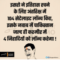 Memes, 🤖, and Create A: SUPPORT  NAMO  iSupport Namo जिसकी जितनी औकात उसका उतना बड़ा काम ! Congratulations To ISRO For Creating A World Record Of Launching 104 Satellites In A Single Mission !