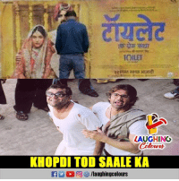 Indianpeoplefacebook, Tods, and Laughing: TOILET  LAUGHING  Colours  KHOPDI TOD SAALE KA