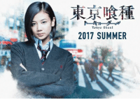 Dank, 🤖, and Tokyo: Tokyo Ghoul  2017 SUMMER Tokyo Ghoul Live-Action Movie - New Character Visual  - Fumika Shimizu will play as Kirishima Toka.  - The movie is due in Summer 2017.  HP: http://www.tokyoghoul.jp/