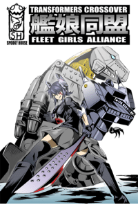 TRANSFORMERS cRossovER  FLEET GIRLS ALLIANCE  SPOOKY HOUSE best crossover!  artist: kamizono spookyhouse