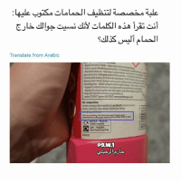 Memes, London, and Translate: Translate from Arabic  Do not use together with oter podats ae aner  Poduced in the UK for Salinsbun's Supermarkets Ltd  London ECUN 2HT Careline 0800 6352 www.sainsbur.couk  Our composition  Contains amongst otheringedientsLess than5%oindict  Anionic Surfactant Also contains Disinectant,Peu  You are reading this because you  you weet to the t  t you  widely recycled  CAP-PLASTIC  check local recyding  e9w.1 حلوه الفكرة 😭😂😂😂💔 من جد في ناس يأخذون الجوالات معاهم 💔 مقاطع_حازم @9.w.1 . .