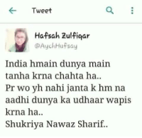 India, Maine, and Indianpeoplefacebook: Tweet  Hafsah Zulfiqar  AychHufsay  India hmain dunya main  tanha krna chahta ha..  Pr woo yh nahi janta k hm na  aadhi dunya ka udhaar wapis  krna ha..  Shukriya Nawaz Sharif. Hahaha😂
