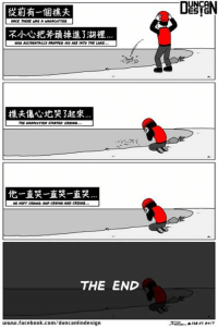Memes, 🤖, and Ale: UNCA  從前有一個樵夫  ONCE THERE WAS A M00PCvTTER  不小心把斧頭掉進了湖裡  MHO ACCIDENTALLY DROPPED HIS ALE INTO THE LAKE  樵夫傷心地哭了起來  他一直哭一直哭一直哭  KEPT CRSUNG AND CRSMG AND CRSING…  THE END  www.facebook.com/duncanlindesign  ▲ FEB 97 aer7 現代寓言故事