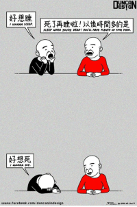 Facebook, Memes, and facebook.com: UNCA  I WANNA SLEEP.  SLEEP WHEN you'RE DEAD! 30ULL HAVE PLENTy TIME THEN.  I WANNA DIE  www.facebook.com/duncanlindesign 是有多想睡