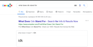 Facepalm, Mean, and Search: what does idk stand for  В Карты  В Картинки  Q Bce  В Новости  : Ещё  О Видео  Настройки  Инструменты  Результатов: примерно 60 800 000 (0,45 сек.)  Ads X  What Does Cdn Stand For - Search for Info & Results Now  https://www.smarter.com/Find/What Does Cdn Stand For  Find What Does Cdn Stand For. Check out 1000+ Results from Across the Web  what does it mean? / IDK  idk idk