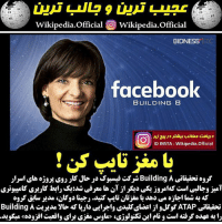 Facebook, Memes, and Wikipedia: Wikipedia.official O Wikipedia.offcial  BIDNESS  facebook  BUILDING 8  ID INSTA Wikipedia. Official . با ویکی پدیا همراه باشید 👈 @wikipedia.official