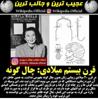 Memes, Wikipedia, and 🤖: Wikipedia.official O Wikipedia.offcial  UIMPLE MAKER  /29  intended to make dimples  in the cheeks  depressions  main for ape  to the perio  continued  is not withou  ID INSTA Wikipedia.Official . با ویکی پدیا همراه باشید 👈 @wikipedia.official
