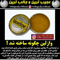England, Memes, and Wikipedia: Wikipedia.official O Wikipedia.offcial  Vaseline  ENGLAND  ID INSTA Wikipedia. Official . با ویکی پدیا همراه باشید 👈 @wikipedia.official