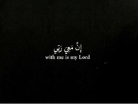 My Lord: with me is my Lord