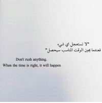 """Fall, Memes, and Work: y""""  10  Don't rush anything.  When the time is right, it will happen Trust Allah's Qadr. We may not understand what's happening right now but everything will fall into place beautifully. He's the best planner. . - And Don't be sad if it doesn't work as you wish. Sometimes it's not working because there is something much better waiting for you. Be patient. ▃▃▃▃▃▃▃▃▃▃▃▃▃▃▃▃▃▃▃▃ @abed.alii 📝"""