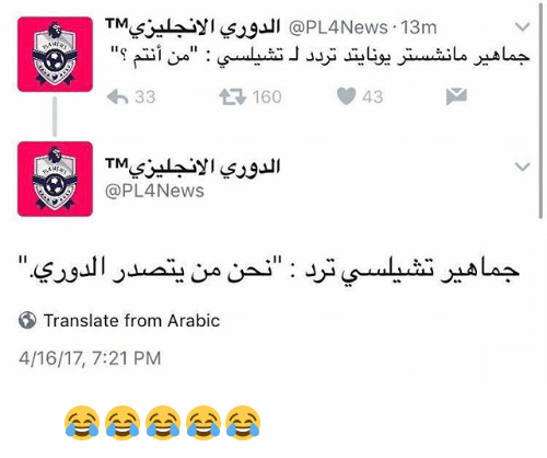 Memes, News, and Translate: TM, A.  33  TM  @PL4 News  Translate from Arabic  4/16/17, 7:21 PM  PL4News 13m  160  43 يوووووه😂😂😂😂😂