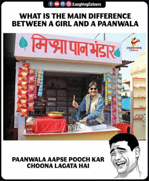 Girl, What Is, and Indianpeoplefacebook: WHAT IS THE MAIN DIFFERENCE  BETWEEN A GIRL AND A PAANWALA  . @PAT 何聊.  PAANWALA AAPSE POOCH KAR  CHOONA LAGATA HAI