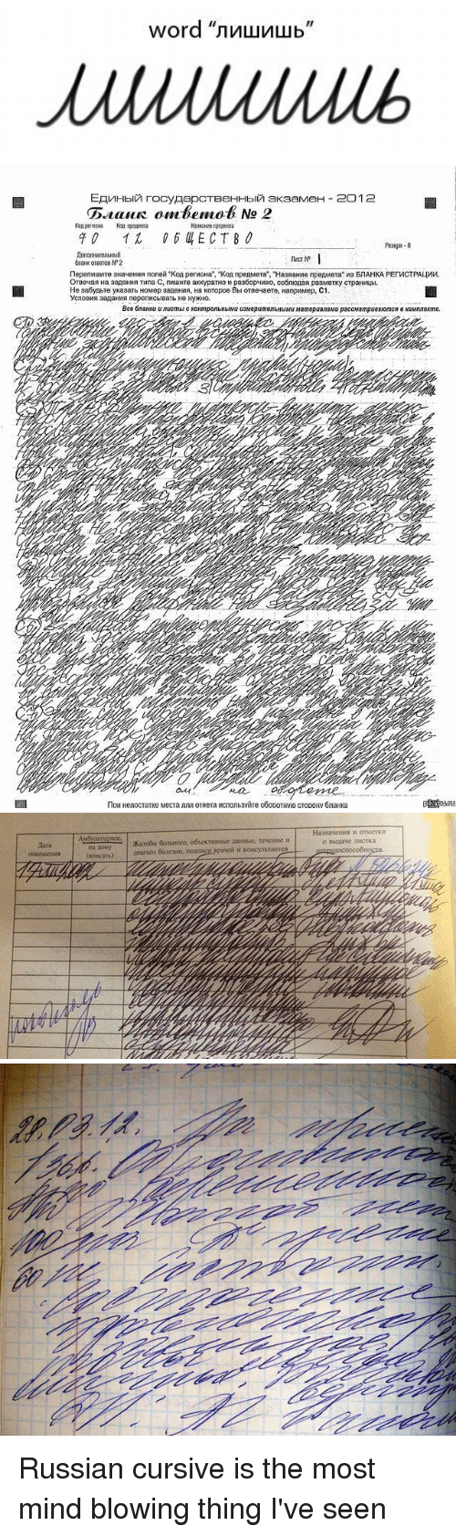 Russian Cursive Is the Most Mind Blowing Thing I've Seen How